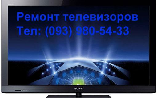 ремонт телевизоров на осокорках киев