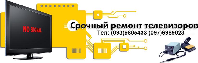 ремонт телевизоров метро харьковская киев